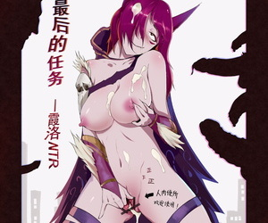 manga 霞洛最后的任务, xayah , sole female  league of legends
