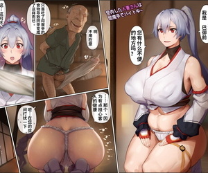 chinese manga Kunaboto FGO Hitozuma-san wa Beit.., tomoe gozen , big breasts , sole female  big-penis